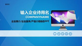 电脑展示产品发布PPT模板
